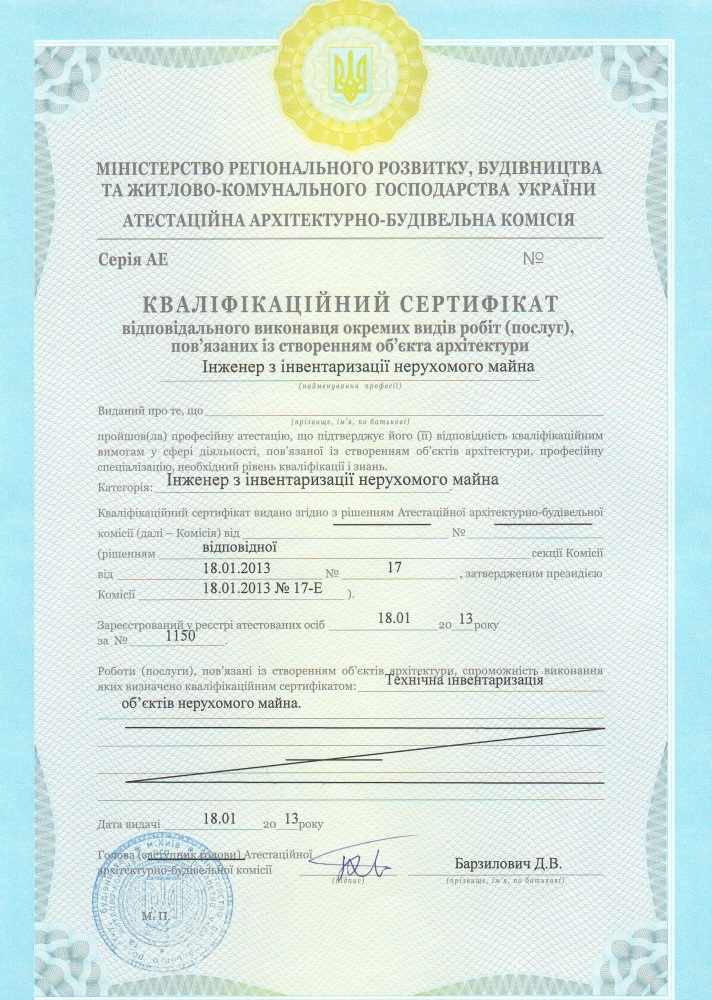 Сертификат БТИ