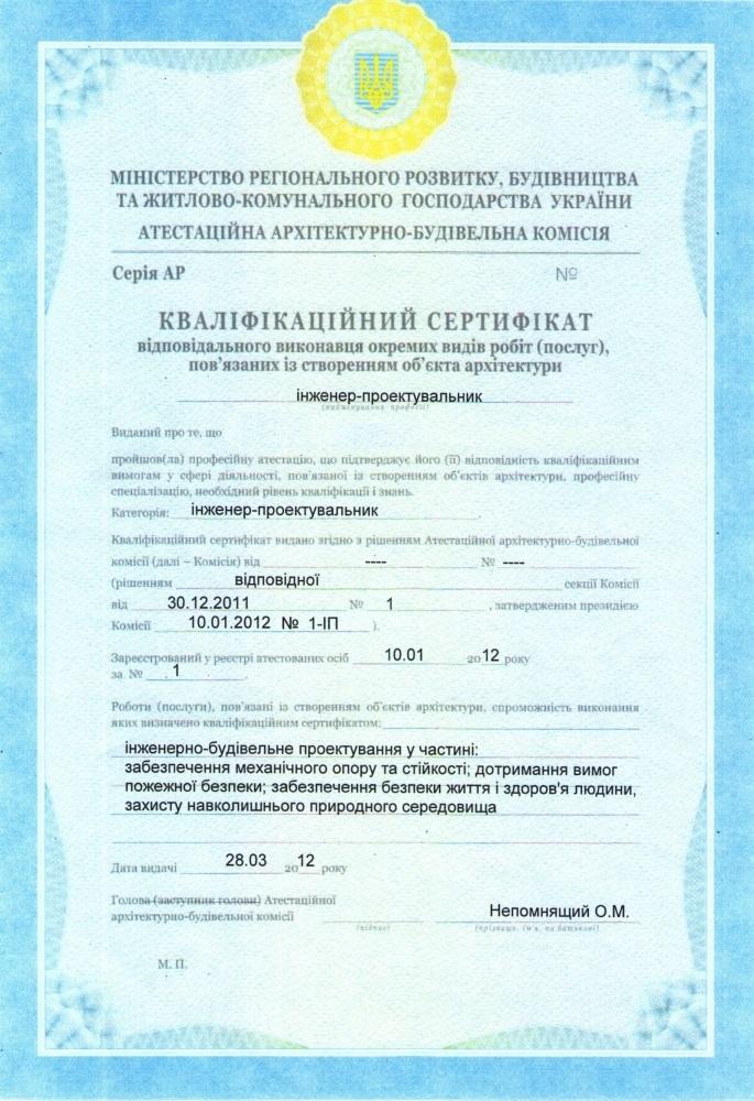Сертификат ГИП