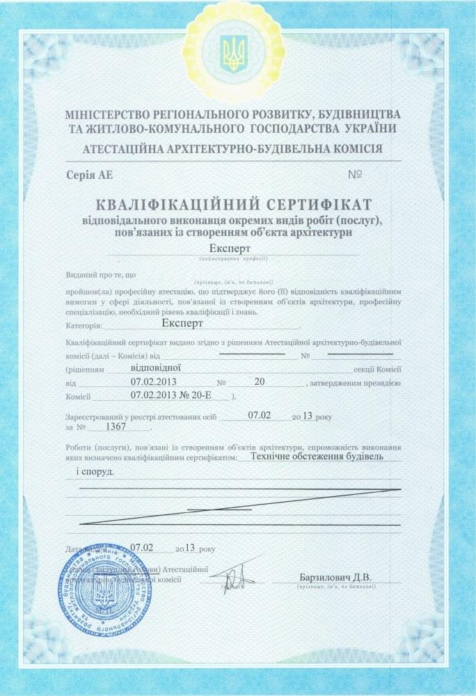 Сертификация экспертов сертификация фсб и фстэк