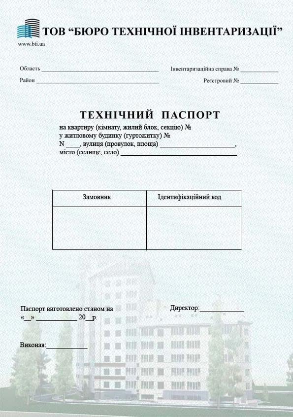 Технический Паспорт техпаспорт
