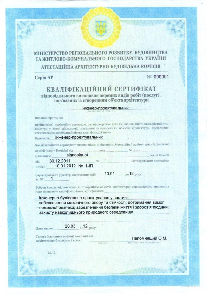 сертификат инженера проектировщика