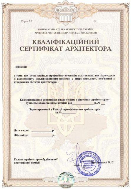 сертификат архитектора