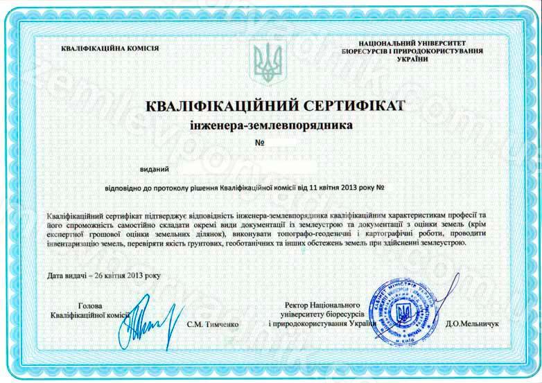 Сертификация землеустроитель