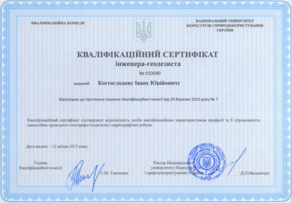 Сертификация геодезист