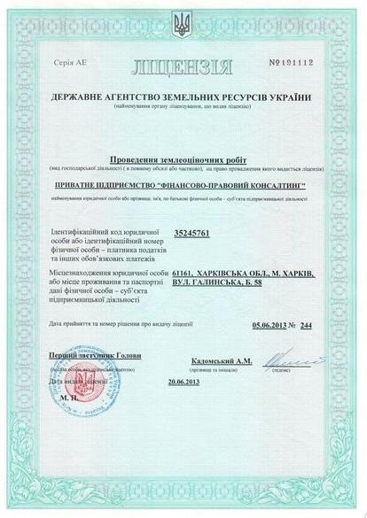 Лицензия на землеоценочные работы